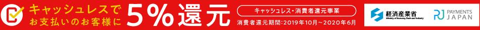 キャッシュレス・消費者還元事業参加店ポイント5%還元