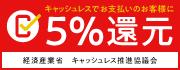 シール本舗ショップはキャッシュレス還元ポイント5%