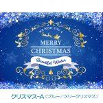 オリジナルラベル シャンメリー‐クリスマスバージョンーA